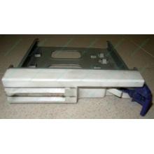 Салазки RID014020 для SCSI HDD (Кисловодск)